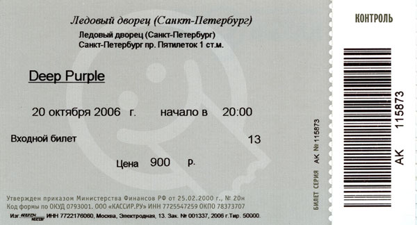 http://www.deep-purple.ru/live/tickets/ticket_spb2006_bg.jpg