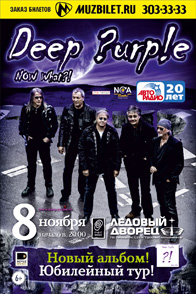 ����� �������� Deep Purple