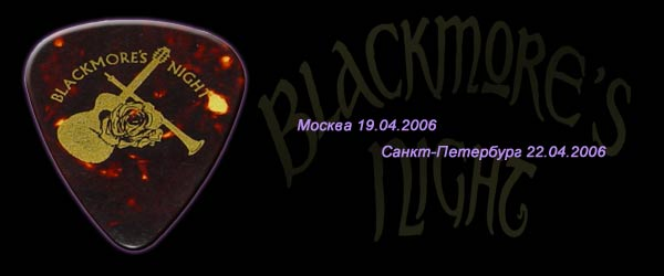Blackmore's Night in S.Peterburg
